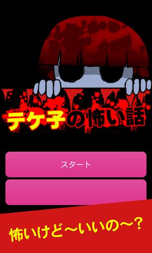 テケ子の怖い話「怖いよぉ~眠れないよぉ~」