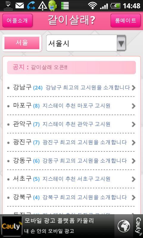 같이살래 - screenshot