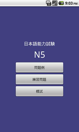JLPT N5