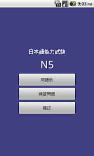 玩免費教育APP|下載JLPT N5 app不用錢|硬是要APP