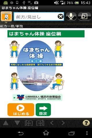 はまちゃん体操 (公財)横浜市体育協会 健康づくり事業課