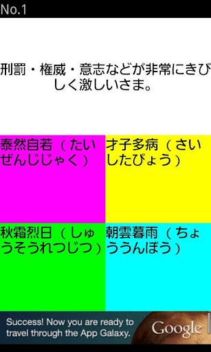 【免費教育App】四字熟語★早押しゲーム【無料】-APP點子