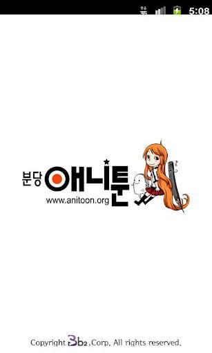 애니툰만화학원 분당본원
