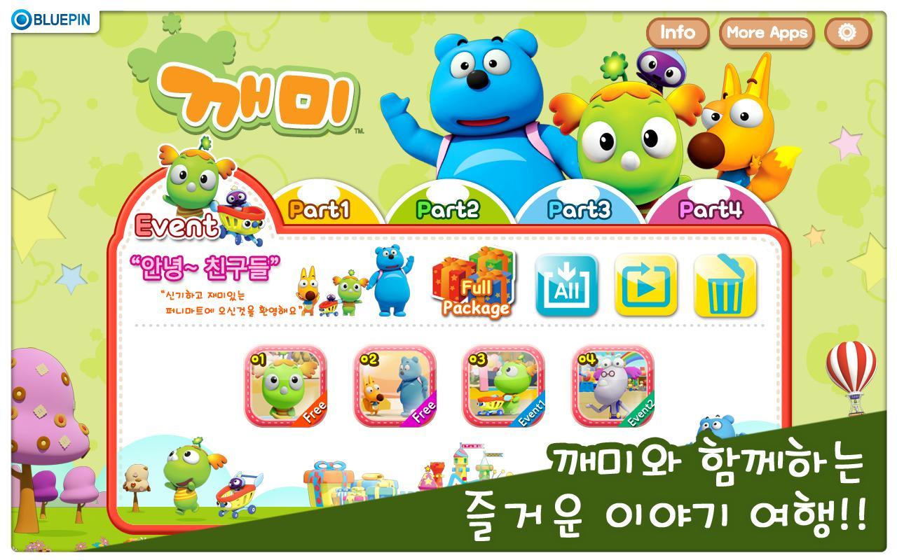 아이들이 바라본 세상 이야기 '깨미' - screenshot