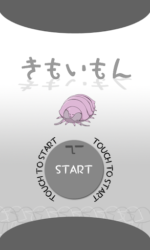 【免費休閒App】きもいもん-APP點子