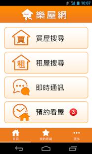 樂屋網:房屋買賣租行動即時搜