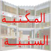 المكتبة السنية