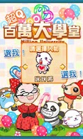 Screenshot of Lovely QA (Chinese Edition)