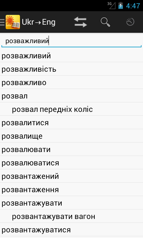 English<->Ukrainian Dictionary- screenshot