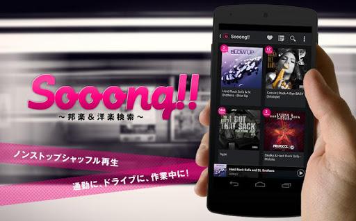 【免費音樂App】超新星!邦楽&洋楽-音楽無料聴き放題♪ -Sooong!!--APP點子