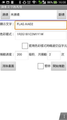 WS4B-FlagLED 七彩跑馬燈