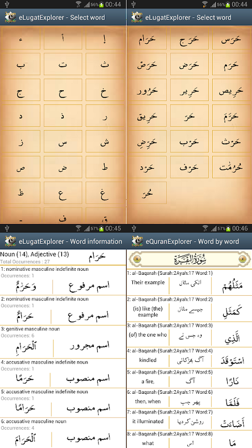 e Islam Explorer Lite: Quran- screenshot