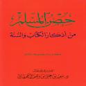 حصن المسلم logo