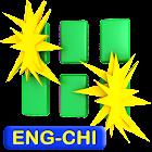 English-Chinese FlashCards icon