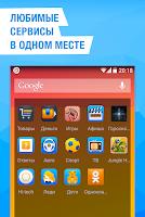 Screenshot of Виджет с поиском и погодой