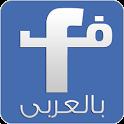 الفيس بوك العربي icon