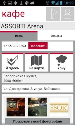 Jam.kz - афиша Казахстана - screenshot