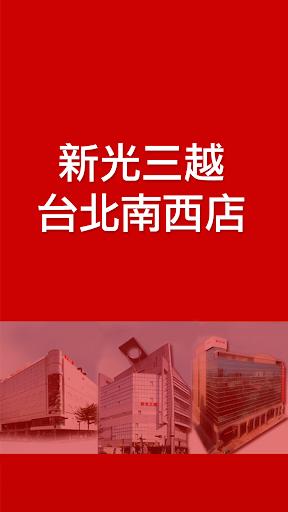 台北南西店