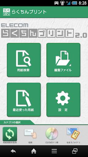 u3089u304fu3061u3093u30d7u30eau30f3u30c8android 1.3.0 Windows u7528 1
