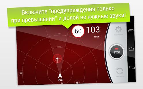 GPS АнтиРадар (радар-детектор) Screenshot