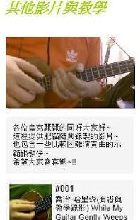 肥貓(烏克麗麗/吉他/電吉他)免費課程 - screenshot thumbnail