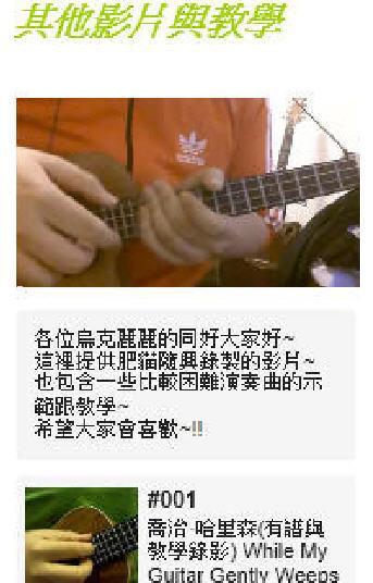 肥貓(烏克麗麗/吉他/電吉他)免費課程 - screenshot