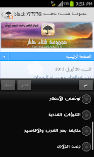 مدونة شتاء ماطر - screenshot thumbnail