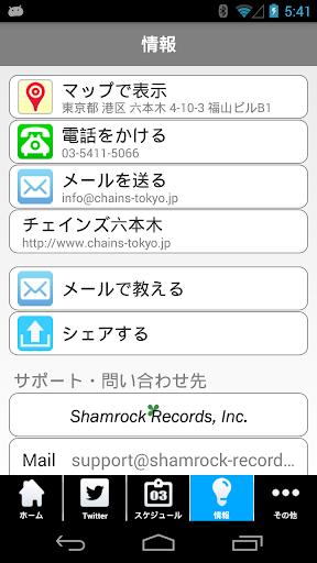 生活必備免費app推薦 CHAINS六本木 for Android線上免付費app下載 3C達人阿輝的APP