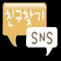 [35만친찾] 라인,틱톡,네이트온톡 친구찾기 logo