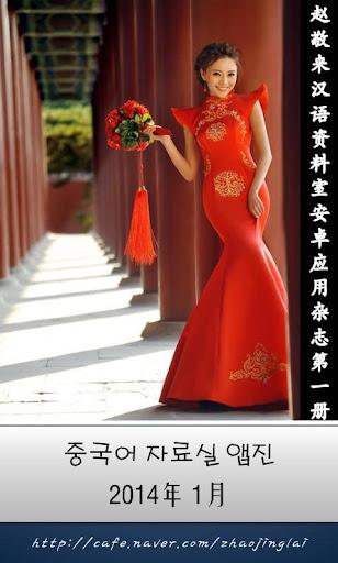 중국어 자료실 앱진 2014년 1월호