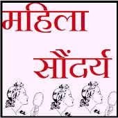 woman beauty tips in hindi