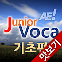 AE 주니어 Voca 기초편_맛보기 logo