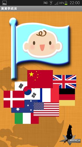寶寶學國旗