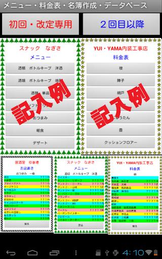 メニュー・料金表・名簿作成・データベース