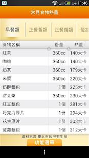 臺北體重管理  螢幕截圖 6