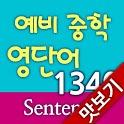 AE 예비 중학 영단어 1340_Sentence_맛보기 icon