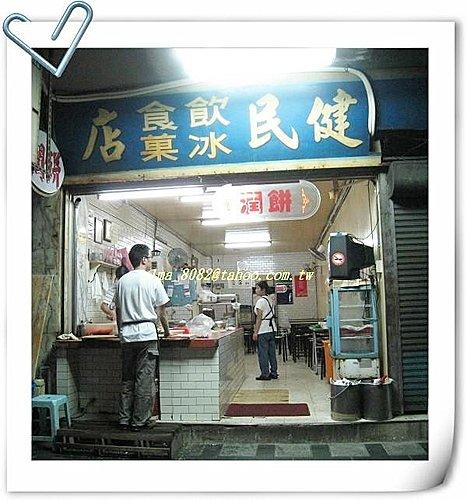 健民潤餅店