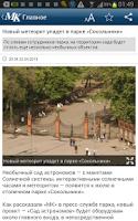 Screenshot of Московский комсомолец