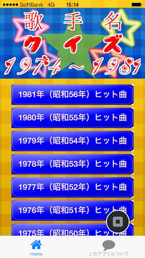 歌手名クイズ1974~1981 ~豆知識が学べる無料アプリ~