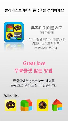 great love dodol theme