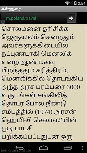 Vadakku Veethi Tamil Stories