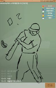 스케치퀴즈 - náhled