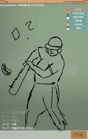 스케치퀴즈 4.2.0 screenshot 635518