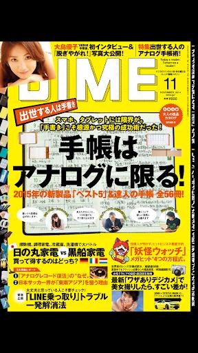 DIME 1.0.4 Windows u7528 1