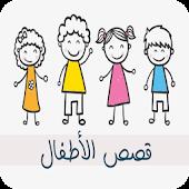 قصص الأطفال 2015