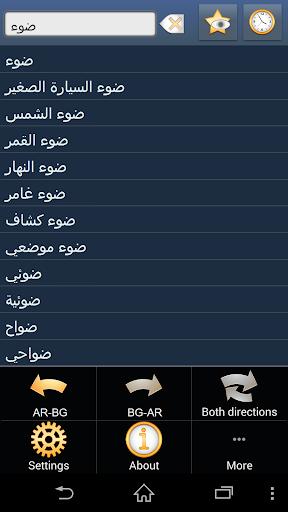Arabic Bulgarian dictionary