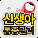 신생아통증관리 icon