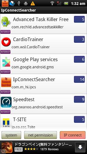 無料通讯AppのIP Connect Searcher|記事Game