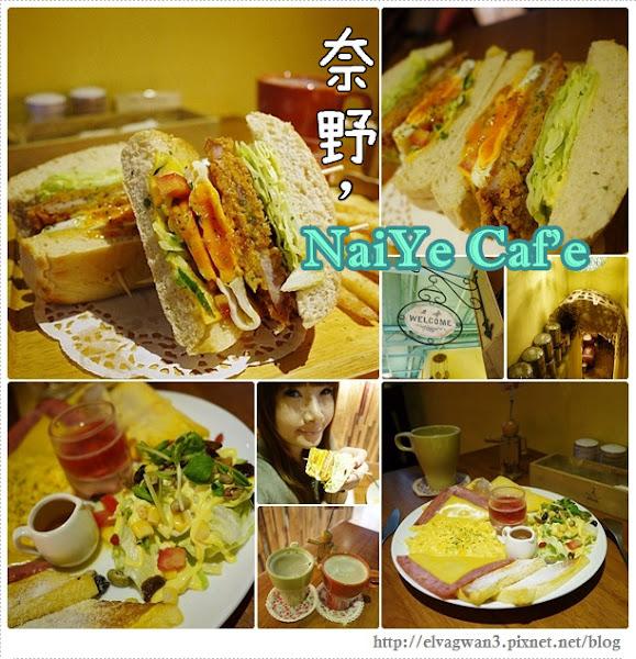 奈野咖啡 -- 鄉村風 ♪ 板橋人氣早午餐