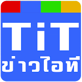 IT News Thailand
